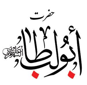 حضرت أبوطالب علیه السلام