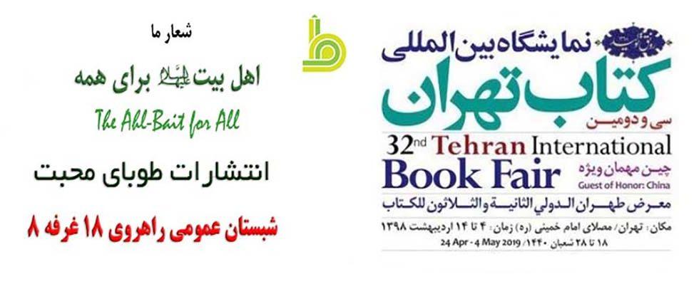 حضور انتشارات طوبای محبت در سی و دومین نمایشگاه بین المللی کتاب تهران سالن شبستان راهرو 18 غرفه 8